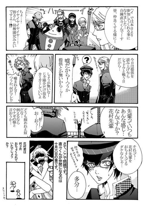 P4漫画/ARI