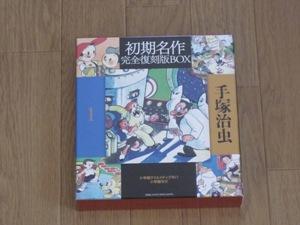 手塚治虫初期名作完全復刻版 BOX 1