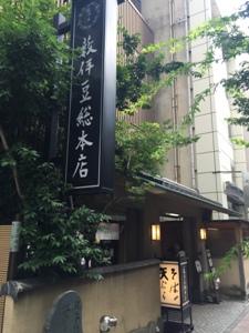 薮伊豆総本店