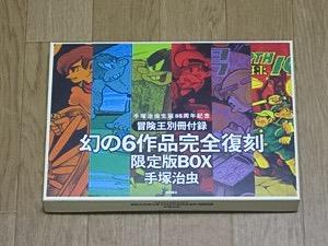 「生誕85周年記念 冒険王別冊付録 幻の6作品 完全復刻限定版BOX」