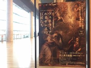 「アカデミア美術館所蔵 ヴェネツィア・ルネサンスの巨匠たち」