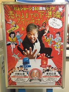 村上ショージ芸歴40周年ライブ 「売れるまでの下準備、スイッチオン! ~押してんかったんや・・・「うん。」〜」