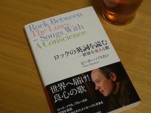 「ロックの英詞を読む - 世界を変える歌」