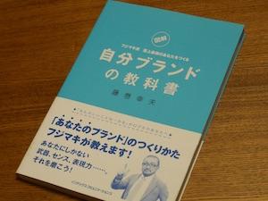 「自分ブランドの教科書」