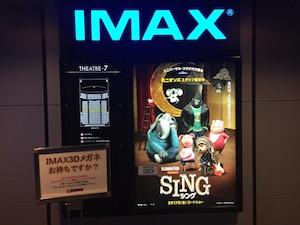 「SING / シング」
