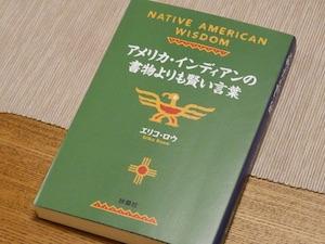 「アメリカ・インディアンの書物より賢い言葉」