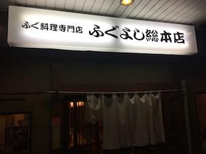 ふぐよし総本店