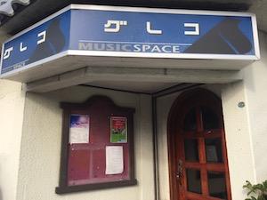 music space グレコ