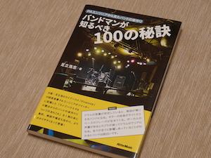 「バンドマンが知るべき100の秘訣」