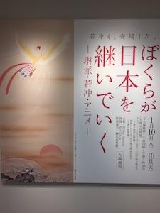 「ぼくらが日本を継いでいく 〜琳派・若冲・アニメ〜」展
