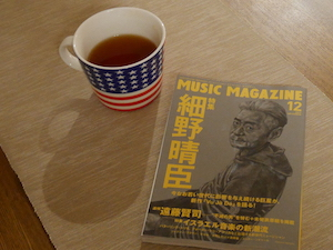 ミュージックマガジン 2017年12月号