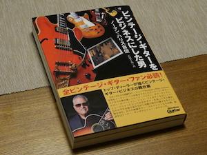 「ビンテージ・ギターをビジネスにした男 ノーマン・ハリス自伝」