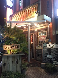 横浜 Stoves