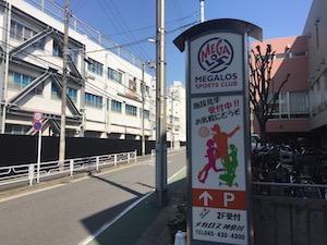 メガロス神奈川店