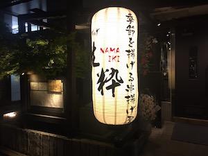 生粋 (namaiki)