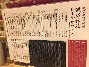 鉄板創作串料理 鉄板神社