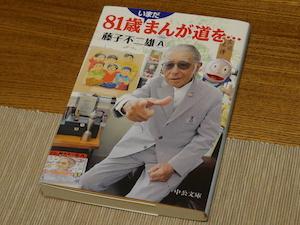 「81歳いまだまんが道を…」