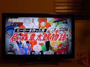 石ノ森章太郎物語 〜 ヒーローを作った男