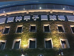阪神 vs 中日 @ 阪神甲子園球場