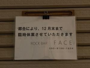 Rock Bar Face