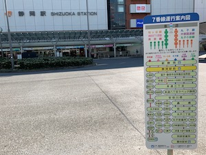 JR 静岡駅