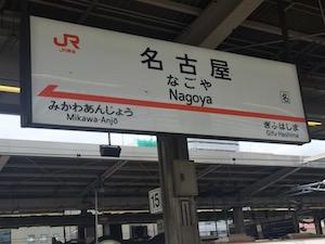 JR 名古屋駅