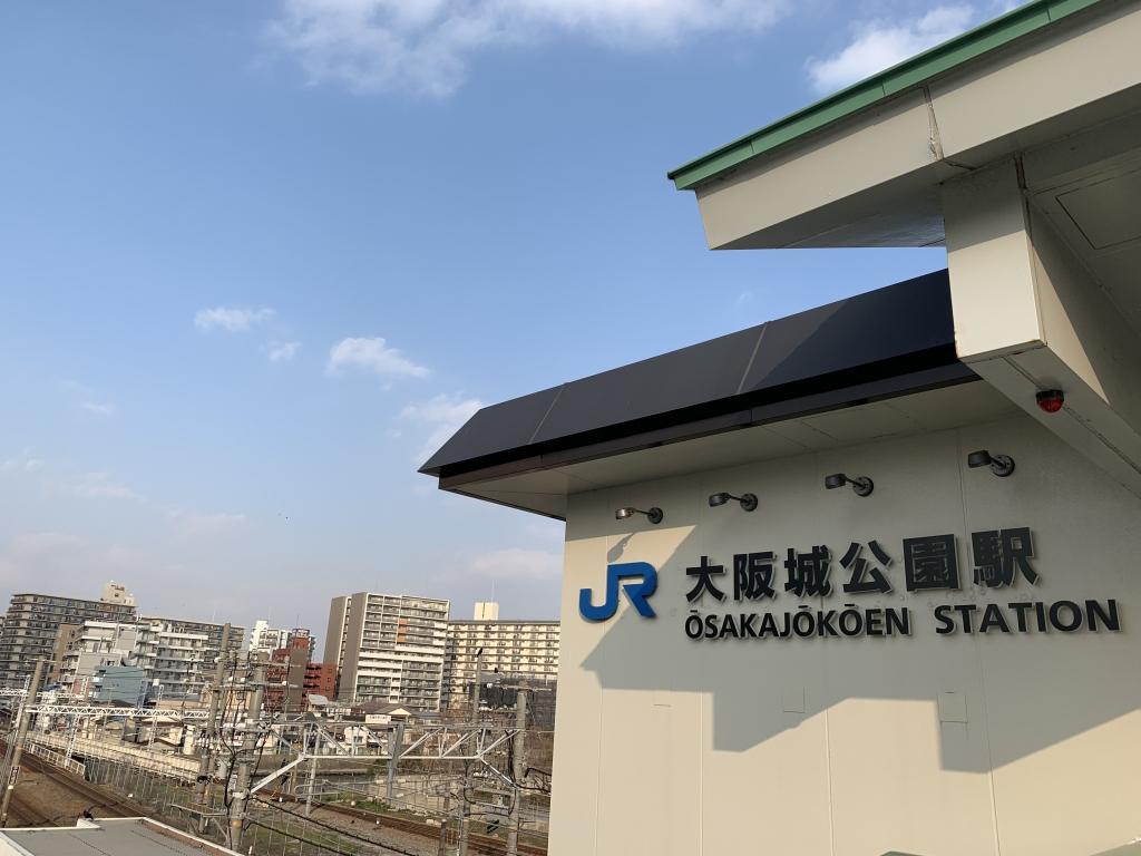 JR 大阪城公園前駅