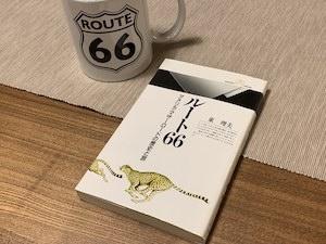 「ルート66 - アメリカ・マザーロードの歴史と旅」