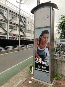 メガロスクロス 神奈川24店