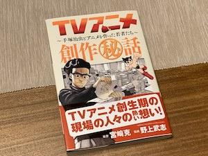 「TVアニメ創作秘話 〜 手塚治虫とアニメを作った若者たち」