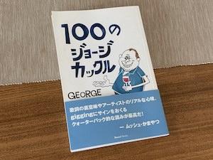「100のジョージ・カックル」