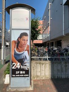 メガロスクロス神奈川24店