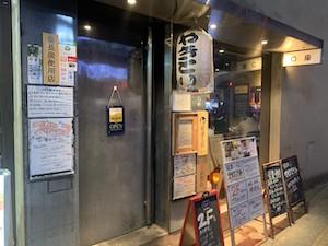 ○座 菊名店