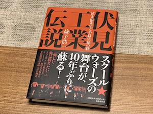 「伏見工業伝説 〜 泣き虫先生と不良生徒の絆」