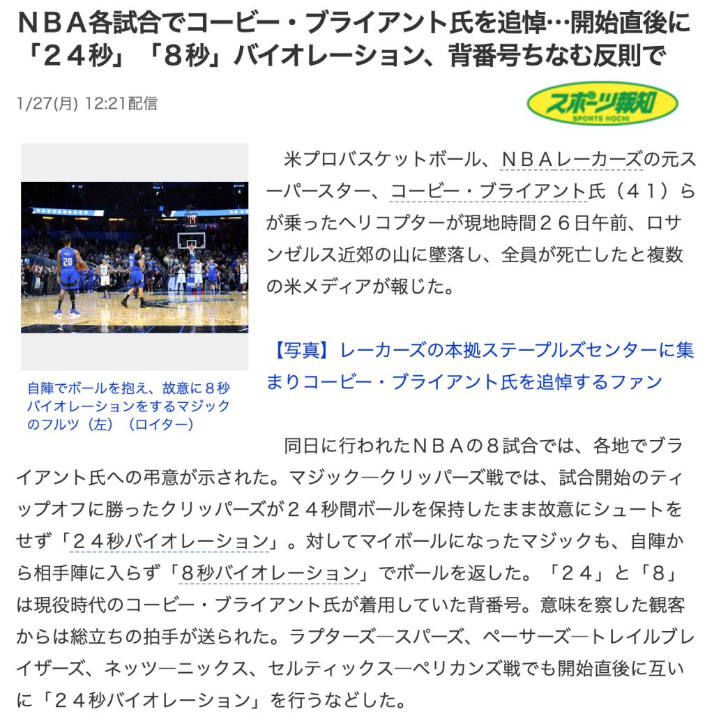 God bless Kobe Bryant.