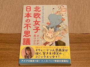 「北欧女子オーサが見つけた日本の不思議」