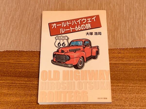 「オールドハイウェイ ルート66の旅」
