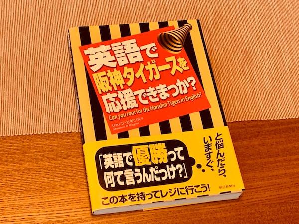 「英語で阪神タイガースを応援できまっか?」