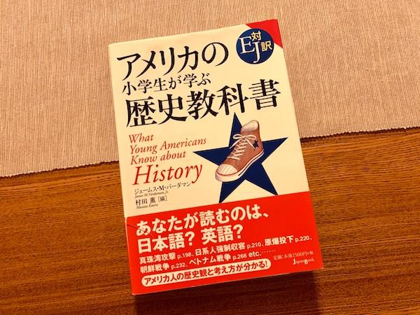 「アメリカの小学生が学ぶ歴史教科書」