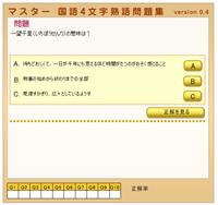 4文字熟語問題集ゲーム