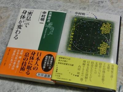 中村明一さんの著書