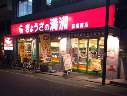 ぎょうざの満洲は所沢本店、坂戸本社で主に埼玉県、東京の多摩地区を中心に、関西にも店舗展開する餃子の王将みたいな?
