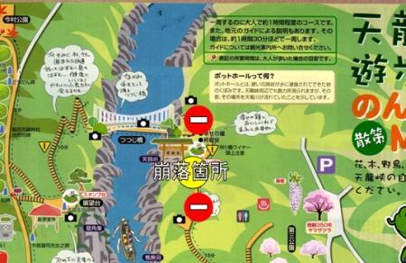 天竜峡の遊歩道_崩落箇所地図