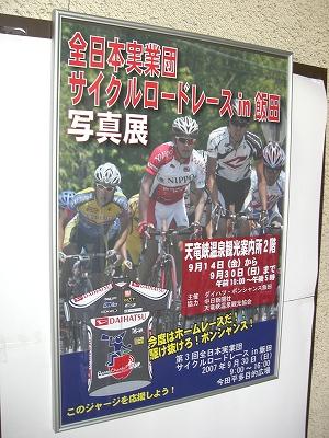 天龍峡観光会館展示場02