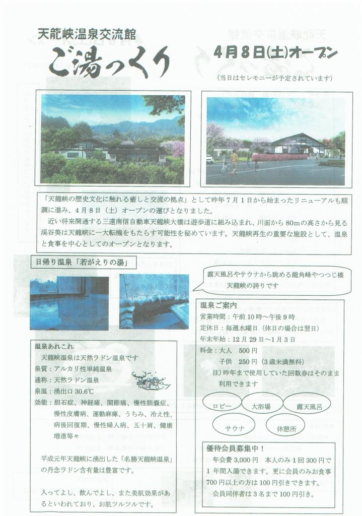 天龍峡温泉交流館 「ご湯っくり」 4/8(土)OPENします!