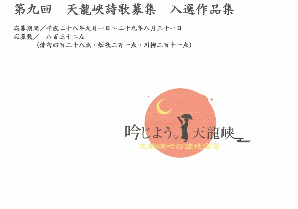 第9回天龍峡詩歌入選作品集(平成29年度)