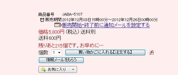 2012-12-01_231821.jpg
