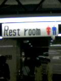 修悦体・restroom