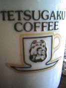コーヒー哲学2