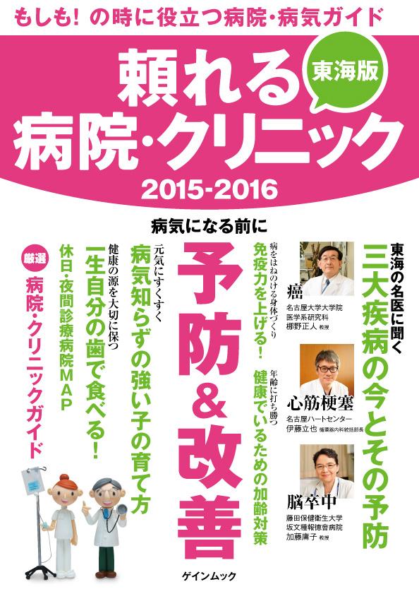 頼れる病院・クリニック 2015-2016
